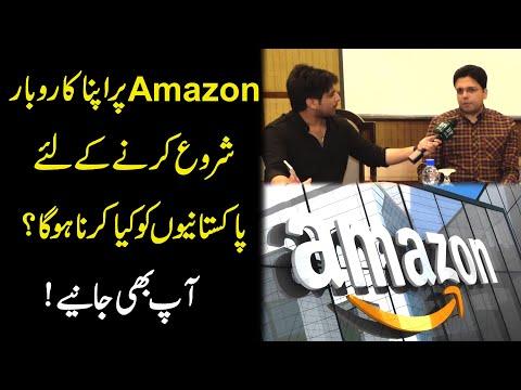 Amazon per apna karobar shuru karnay k liye Pakistanio ko kya karna hoga? Aap b janiye...