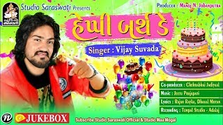Vijay Suvada - Happy Birthday Song | New Gujarati Song 2018 | FULL Audio | Studio Saraswati