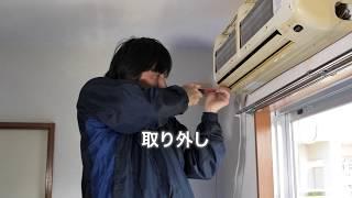 エアコン洗浄におけるカバーの外し方〜おそうじ情報館〜 thumbnail