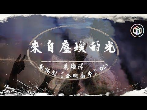 蔡維澤 - 來自塵埃的光【電視劇《全職高手》OST】【動態歌詞】「過去未曾來的榮耀 未來過不去的驕傲」♪