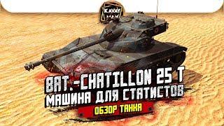 Bat.-Chatillon 25 t Машина для СТАТИСТОВ! Обзор танка / WoT Blitz