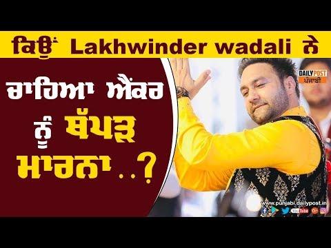 ਕਿਉਂ Lakhwinder Wadali ਨੇ ਚਾਹਿਆ ਐਂਕਰ ਨੂੰ ਥੱਪੜ ਮਾਰਨਾ..?   Watch Full Interview with Lakhwinder Wadali