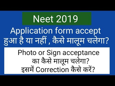Neet 2019 !! Information about acceptance of application form , photo & Sign Mp3