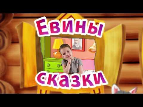 Евины сказки - трейлер (пародия на Машины сказки) Заставка
