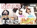 【特別編】 NGT48の取材現場に突撃‼ の動画、YouTube動画。