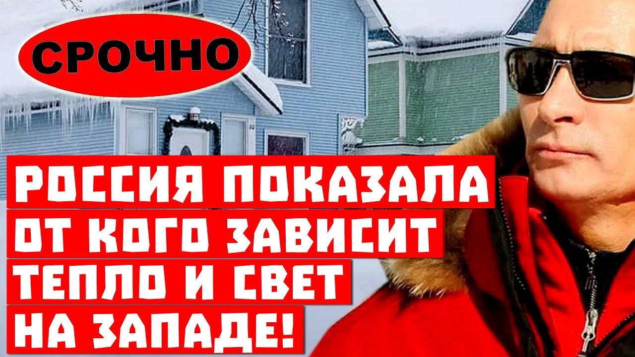 Наказывали Путина, а чуть не замёрзли сами! Россия показала, от кого зависит тепло и свет на Западе!