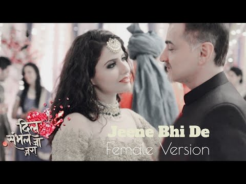 JEENE BHI DE Female Version Lyrics – Dil Sambhal Jaa Zara (Star Plus TV Serial Song)
