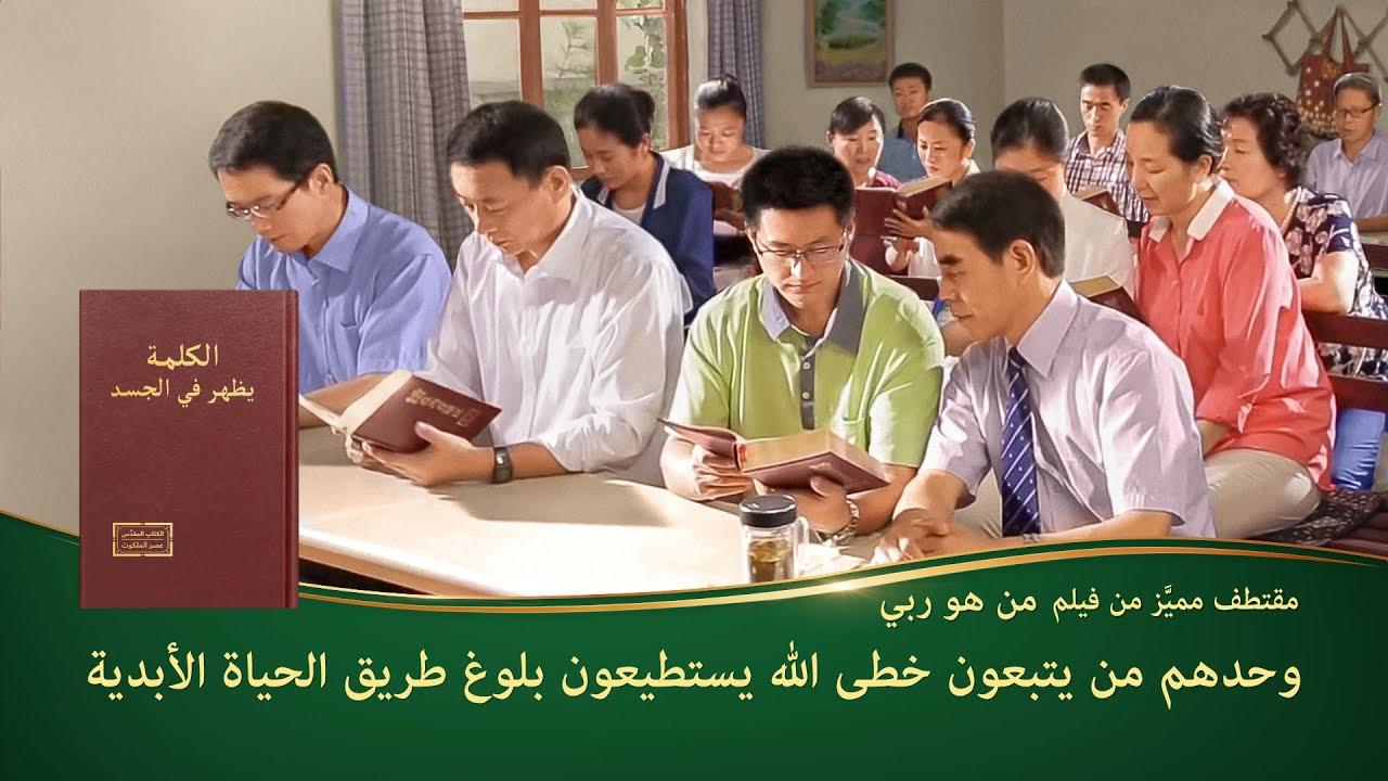 فيلم مسيحي | من هو ربي | مقطع 5: وحدهم من يتبعون خطى الله يستطيعون بلوغ طريق الحياة الأبدية