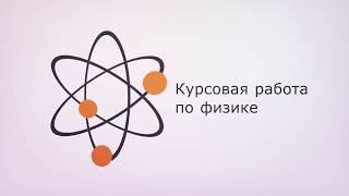 Курсовая работа по физике