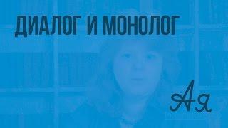 Диалог и монолог. Видеоурок  по русскому языку 2  класс