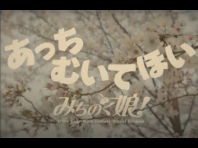 みちのく娘! 「あっちむいてほい」MUSIC VIDEO