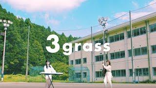 2020年8月28日(金)配信限定リリース!3grassの 1stシングル『FLASH』のミュージックビデオを公開!≫ Apple Music、Spotify、LINE MUSICなど主要音楽配信サイトにて ...
