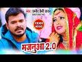 #VIDEO SONG #मजनुआ 2.0 #प्रमोद प्रेमी यादव के जन्मदिन के शुभ अबसर पर दर्शको के लिए 2021 का खास तोहफा Mix Hindiaz Download