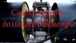 Как состыковать трубы большого диаметра (сварка теплотрассы) # 2019 №2