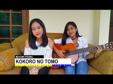 Mayumi Itsuwa - Kokoro no Tomo (心の友) / JKT48 Cover - Acoustic Version / Sisca & Aurel / Lyrics