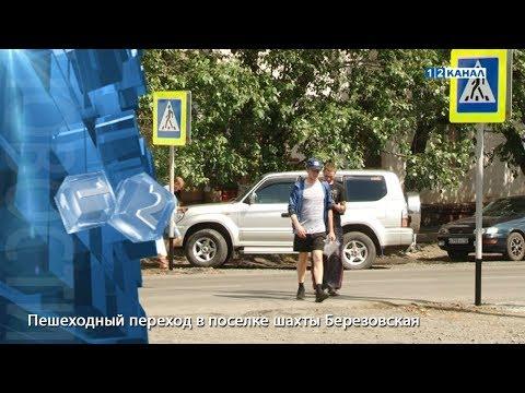 Пешеходный переход в поселке шахты Березовская