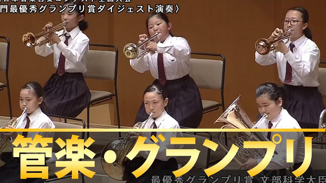 日本 管 学 合奏 コンテスト 2019 日本管楽合奏コンテストってなんですか? - 吹奏楽コンクールと何が違う...