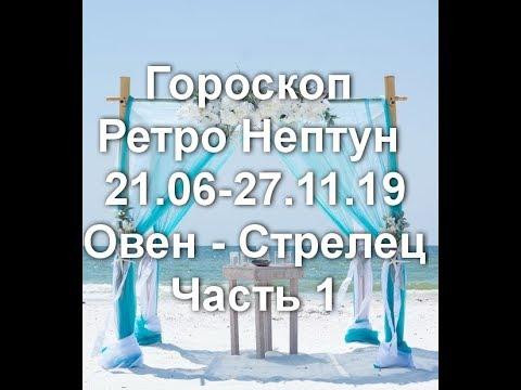 Ретро Нептун! Гороскоп от Овен до Стрелец/Июнь-Ноябрь 2019/ Оракул Вселенной Говорит!