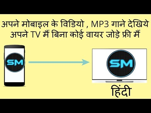 How To Share Mobile Media On TV [ Hindi ]