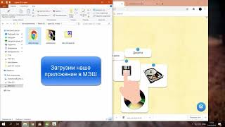 Как сделать приложение learningapps для МЭШ