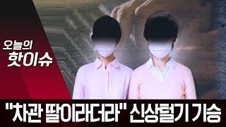 """""""차관 가족설은 허위""""…'제주여행' 모녀 신상털기 기승…"""