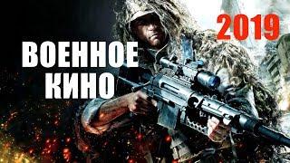 Мина -военно - Исторический фильм 2019 - смотреть онлайн -  кино - смотреть фильм - фильм онлайн
