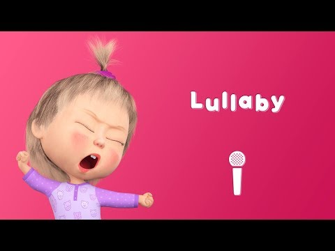 Masha and the Bear - Lullaby 💤 (Sing with Masha! 🎤| Rock-A-Bye Baby!)