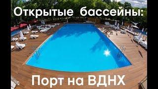 #5 Обзор открытых бассейнов Москвы: часть 1 - ВДНХ