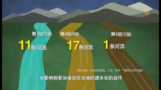 焦点 | 柔佛河污染问题能解决?