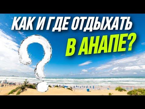 АНАПА 2020 - цены на отдых! ТОП 3 района АНАПЫ ДЛЯ ТУРИСТОВ! Где лучше отдыхать в Анапе и ПОЧЕМУ?
