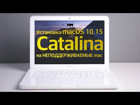 Как установить MacOS 10.15 Catalina на  неподдерживаемые Mac, Macbook, IMac