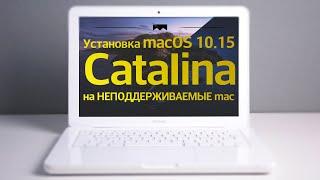 Як встановити macOS 10.15 Catalina на підтримуються Mac, Macbook, iMac