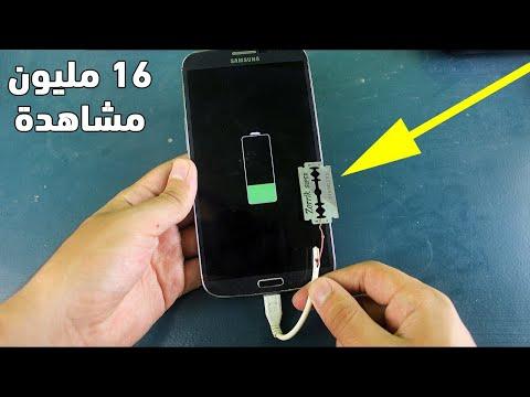 إشحن هاتفك باستعمال شفرة حلاقة فقط - بدون كهرباء ! لن تصدق