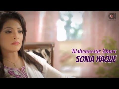 Bishonnotar Shure | Sonia Haque | Official Video | Bangla New Song 2017