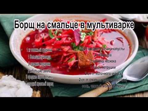 Смалец рецепт приготовления