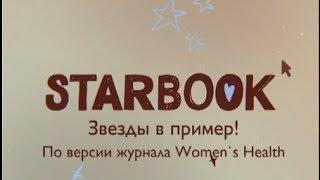 "Video Starbook. Звезды в пример! По версии журнала ""Women""s Healt download MP3, 3GP, MP4, WEBM, AVI, FLV Maret 2018"