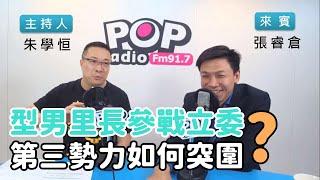 2019-11-21《POP搶先爆》朱學恒專訪 台中市第三選區立委參選人 張睿倉