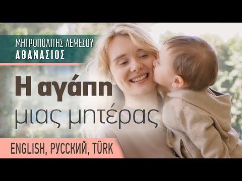 Η αγάπη μιας μητέρας (μικρή συγκινητική ιστορία) - Μητροπολίτης Λεμεσού Αθανάσιος (με υποτίλους)