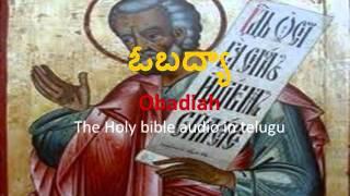 Obadiah (ఓబద్యా)_ The Holy Bible audio in Telugu .wmv