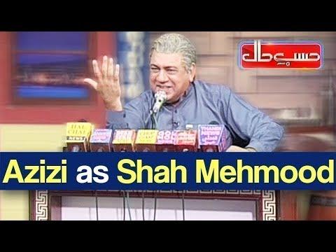 Hasb e Haal 16 May 2020   Azizi as Shah Mehmood Qureshi   حسب حال   Dunya News   HH1
