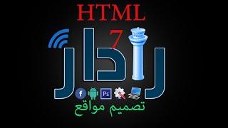 تصميم مواقع HTML الدرس (7) ~ القوائم Lists