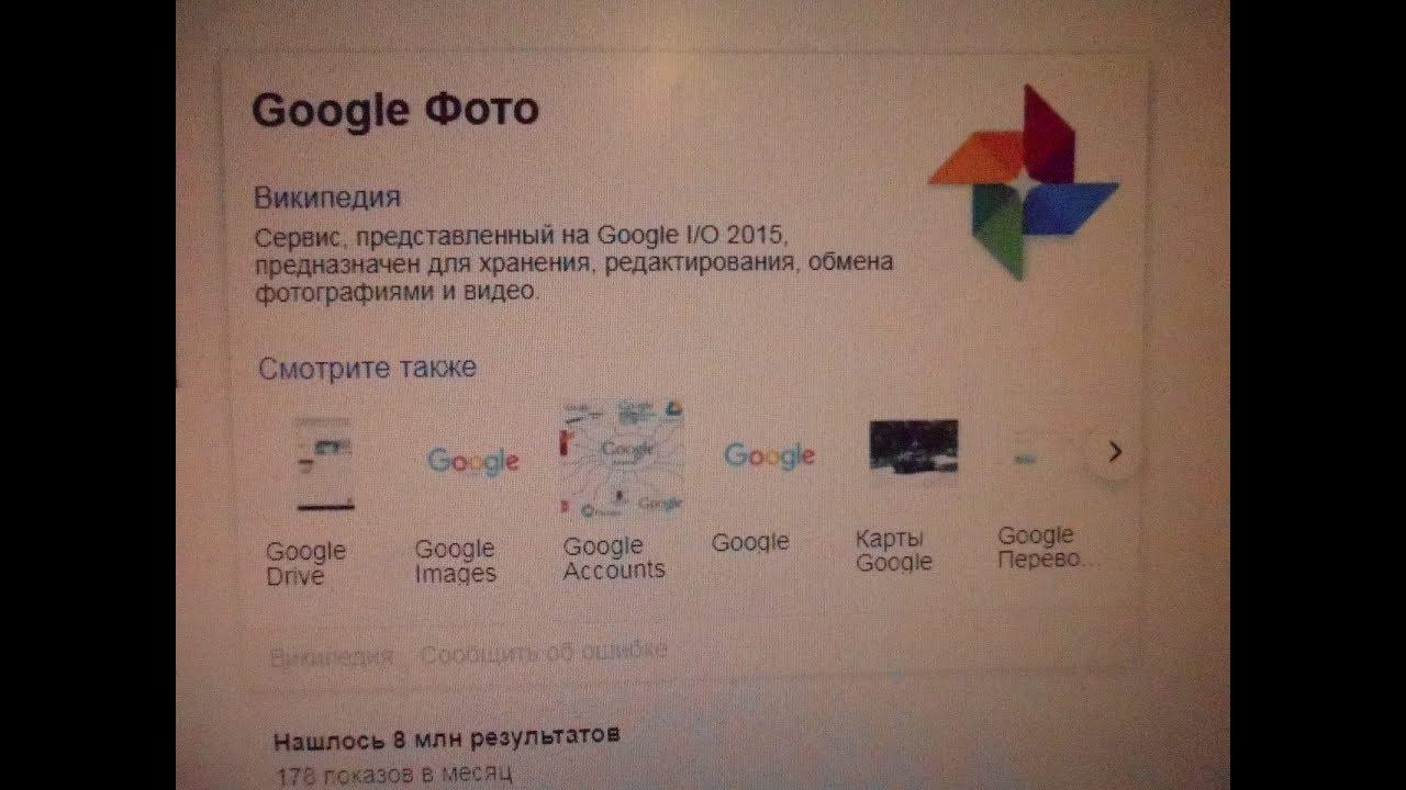 Как удалить приложение Google фото в пять кликов с ...