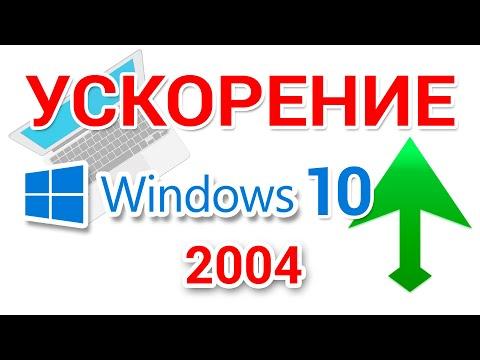 Ускорение и оптимизация Windows 10 2004