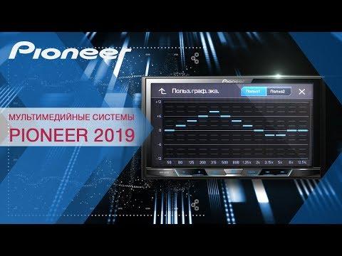 Мультимедийные системы Pioneer 2019