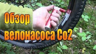 Обзор велонасоса Co2