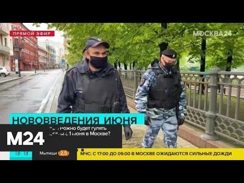 """""""Прогулочный режим"""" в Москве будет действовать две недели - Москва 24"""