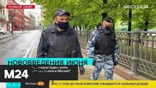 """Фото """"Прогулочный режим"""" в Москве будет действовать две недели - Москва 24"""