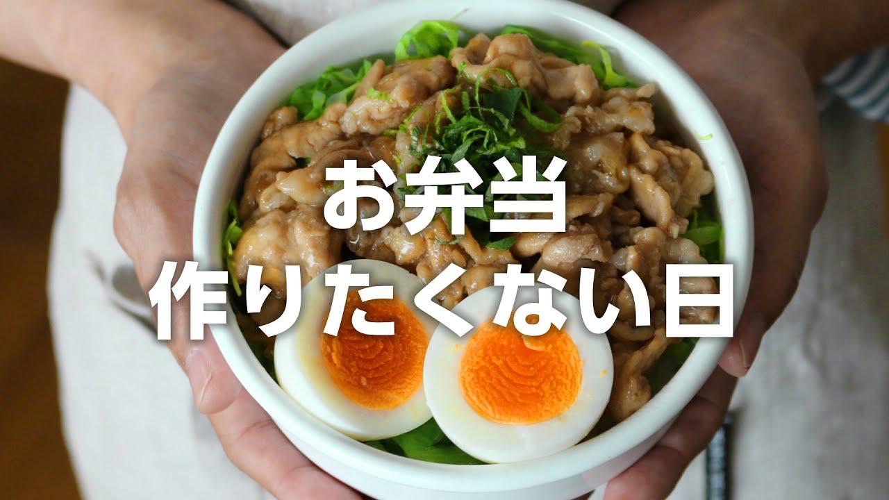 【お弁当作り】ちょっとしたことで美味しくなった!豚丼弁当bento#691