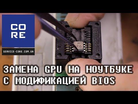 Ремонт ноутбука Samsung с заменой GPU видеокарты и модификацией BIOS. Видео от PC Expert