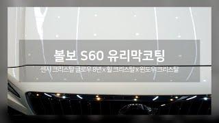 볼보 S60 대전 광택 유리막코팅 휠코팅 유리발수코팅 …